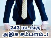 சாதாரண ஊழியர்களை ஒப்பிடுகையில் இவர்களுக்கு மட்டும் 243 மடங்கு அதிகச் சம்பளம்..!