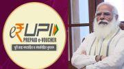 e-RUPI: மோடி அரசின் புதிய சேவை.. எப்படி இயங்கும்..? யாருக்கு லாபம்..?