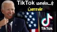TikTok-ஐ மறந்து விட்டாரா பைடன்?