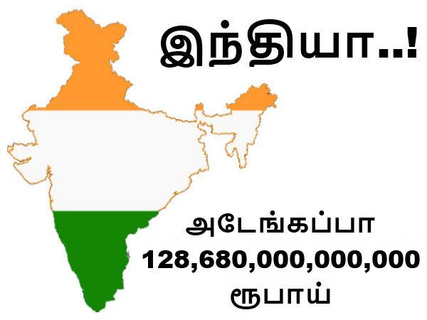 அடேங்கப்பா 128,680,000,000,000 ரூபாய்.. புதிய உச்சத்தை அடைந்த இந்தியா..!