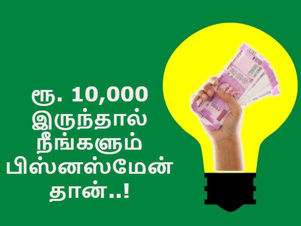இந்தியாவில் வெறும் ரூ. 10,000-ல் பிஸ்னஸ் துவங்க அருமையான 16 ஐடியாக்கள்..!