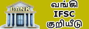 வங்கி IFSC குறியீடு