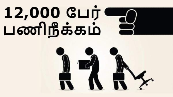 திவாலான ஆடை நிறுவனம்.. இரவோடு இரவாக 12,000 பேர் பணிநீக்கம்.. லாக்டவுன் கொடூரம்..!