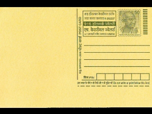 Govt Loses Rs 7 Per Post Card Rs 5 Inland Letters