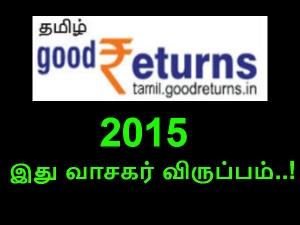 People Most Liked News On Tamil Goodreturns