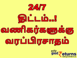 Happy News Indian Business 247 Scheme Is Awesome