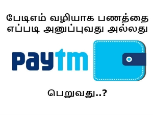 Pay Or Send Money Instantly Through Paytm