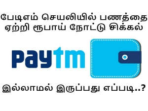 Go Cashless Add Money Your Paytm Wallet