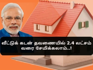 First House On 20year Loan Cost Rs 2 4 Lakh Less Prime Mini