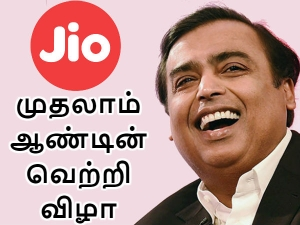Jio Celebrates One Year Things Know