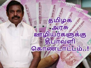 th Pay Commission New Salary Fitment Factor Details Tn Govt Employees