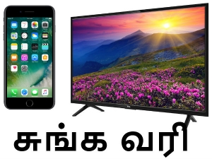 Customs Duty On Smartphones Tvs Hiked