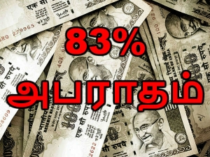 Income Tax Dept Harsh Law 83percent Penalty On Black Money