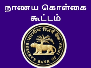 Rbi Monetary Policy Today What Will Happen