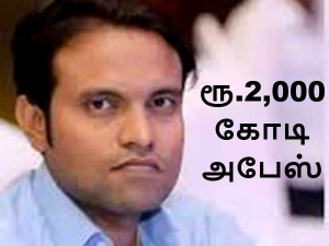 Son A Former Government Employee Loot 2000 Crore