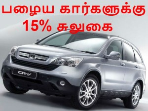 Govt May Offer Upto 15 Discount On New Vehicles If You Junk Old One