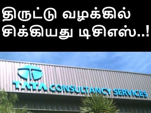 Trade Secrets Theft Us Court Slapping Nearly 1 Billion Penalty Tcs 005407 Pg