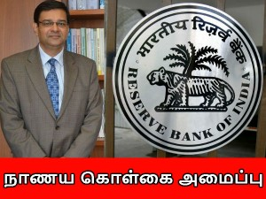 Rbi Announces Candidates New Monetary Policy Committee