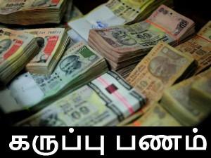 Income Tax Dept Has Detected Rs16 200 Crore Black Money Aru