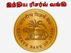 Year Ender 2016 Changes Rbi Monetary Policy