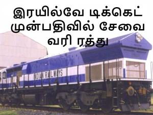 No Service Tax Rail Ticket Booking Through Irctc Budget