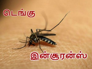 New Insurance Plan Save You From Spreading Dengue