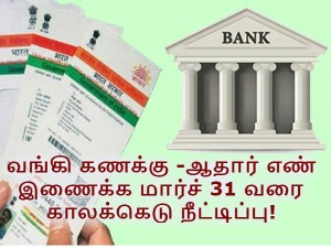Central Govt Extends Deadline Linking Aadhaar With Bank Accounts March