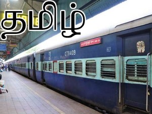 Train Tickets Booking Will Now Be Cheaper Printed Regional Languages