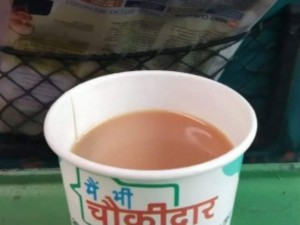 Bjp Is Doing Cheap Advertisements In Railway Tea Cups With Main Bhi Chowkidar Slogan
