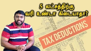 Income Tax For 5 Lakh Rupees Annual Income