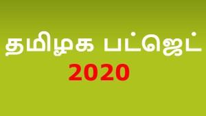 Tamilnadu Budget 2020 Tamilnadu Budget Highlights